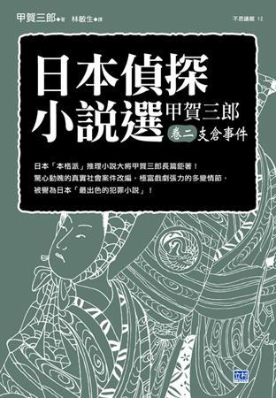 偵探小說選 甲賀三郎 卷二 支倉事件