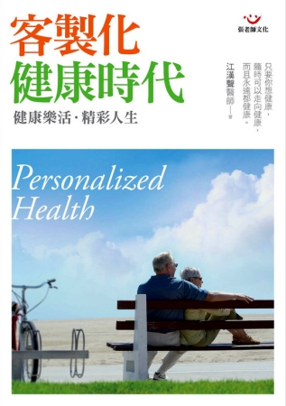 客製化健康時代:健康樂活、精彩人生