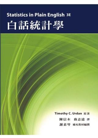 白話統計學 中文第一版 2013年