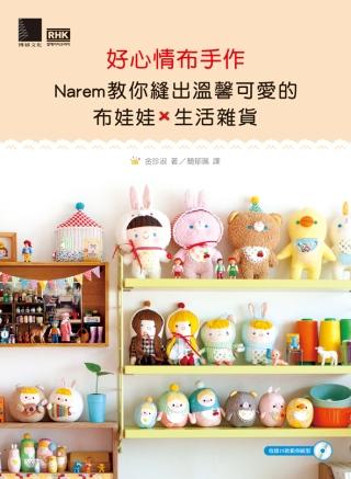 好心情布手作:Narem教你縫出溫馨可愛的布娃娃× 雜貨  隨書CD收錄25款範例紙型