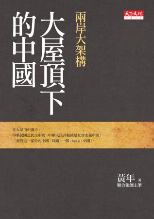 大屋顶下的中国:两岸大架构