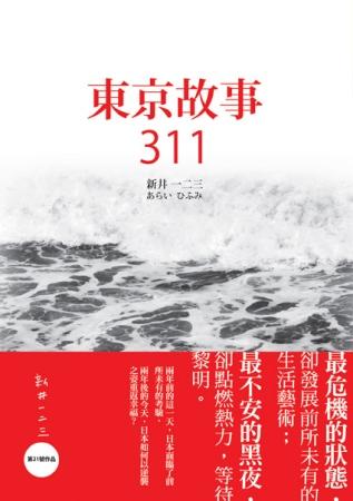 東京故事311