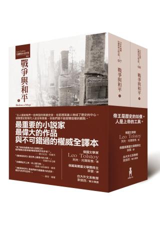 戰爭與和平經典(2冊套書)