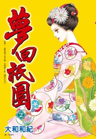 夢回祇園(02)