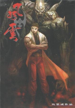 風雲畫集(84)