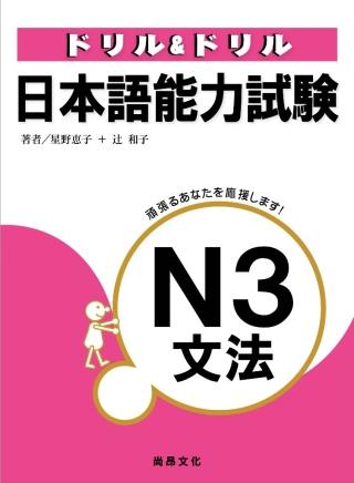 日本語能力試驗N3文法