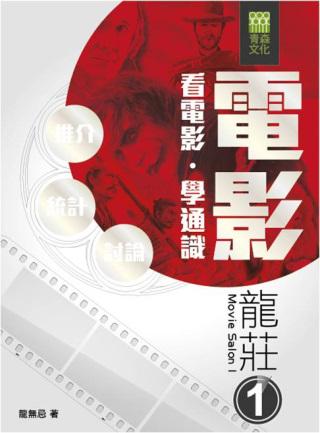 電影龍莊(1)看電影.學通識