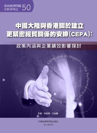 中國大陸與香港關於建立更緊密經...