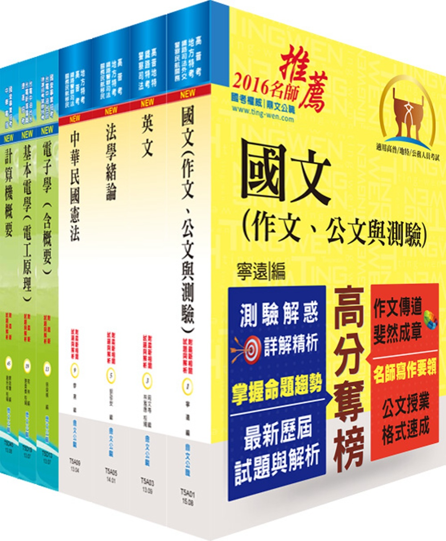 地方四等、普考(電子工程)套書(不含電子儀表)(贈題庫網帳號、雲端課程)