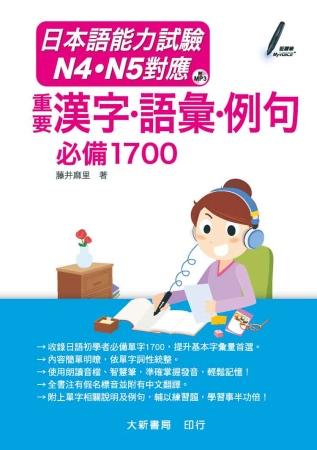 日本語能力試驗 N4.N5對應 重要漢字.語彙.例句 必備1700