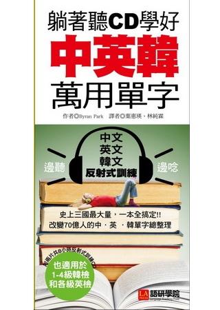 躺著聽CD學好中英韓萬用單字:史上三國最大量,一本全搞定(附三國語言反射式訓練CD)