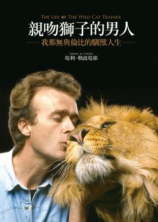 親吻獅子的男人:...