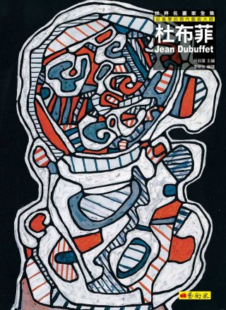 杜布菲:反美學的現代藝術大師