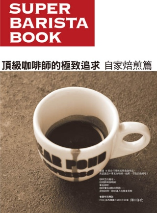 頂級咖啡師的極致追求 自家焙煎篇:深度訪問!咖啡達人的專業見解