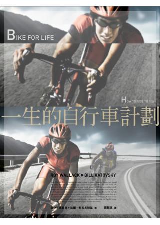 一生的自行車計畫(修訂版)