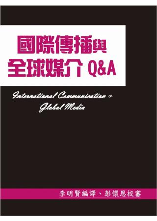 國際傳播與全球媒介Q&A