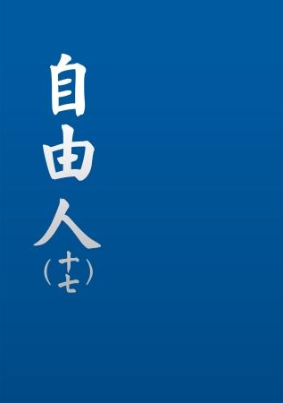 自由人(十七)