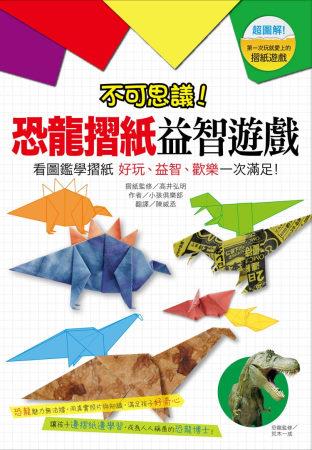 不可思議^!恐龍摺紙益智遊戲:看圖鑑學摺紙 好玩、益智、歡樂一次滿足^!