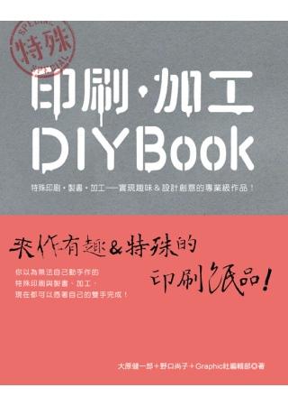 特殊 印刷.加工DIY BOOK