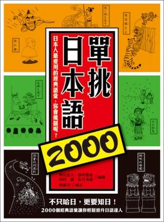 單挑日本語2000:日本人最愛用的經典語彙,你會幾個呢?