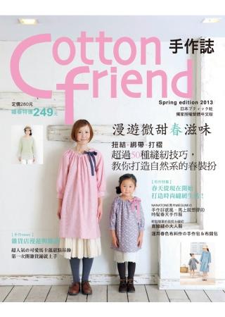 Cotton friend 手作誌20~漫遊微甜春滋味:扭結.綁帶.打褶 超過50種縫紉技