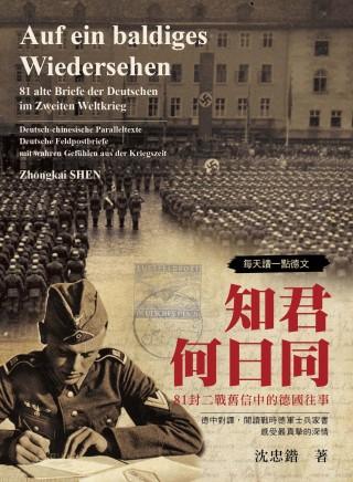 每天讀一點德文:知君何日同-81封二戰舊信中的德國往事