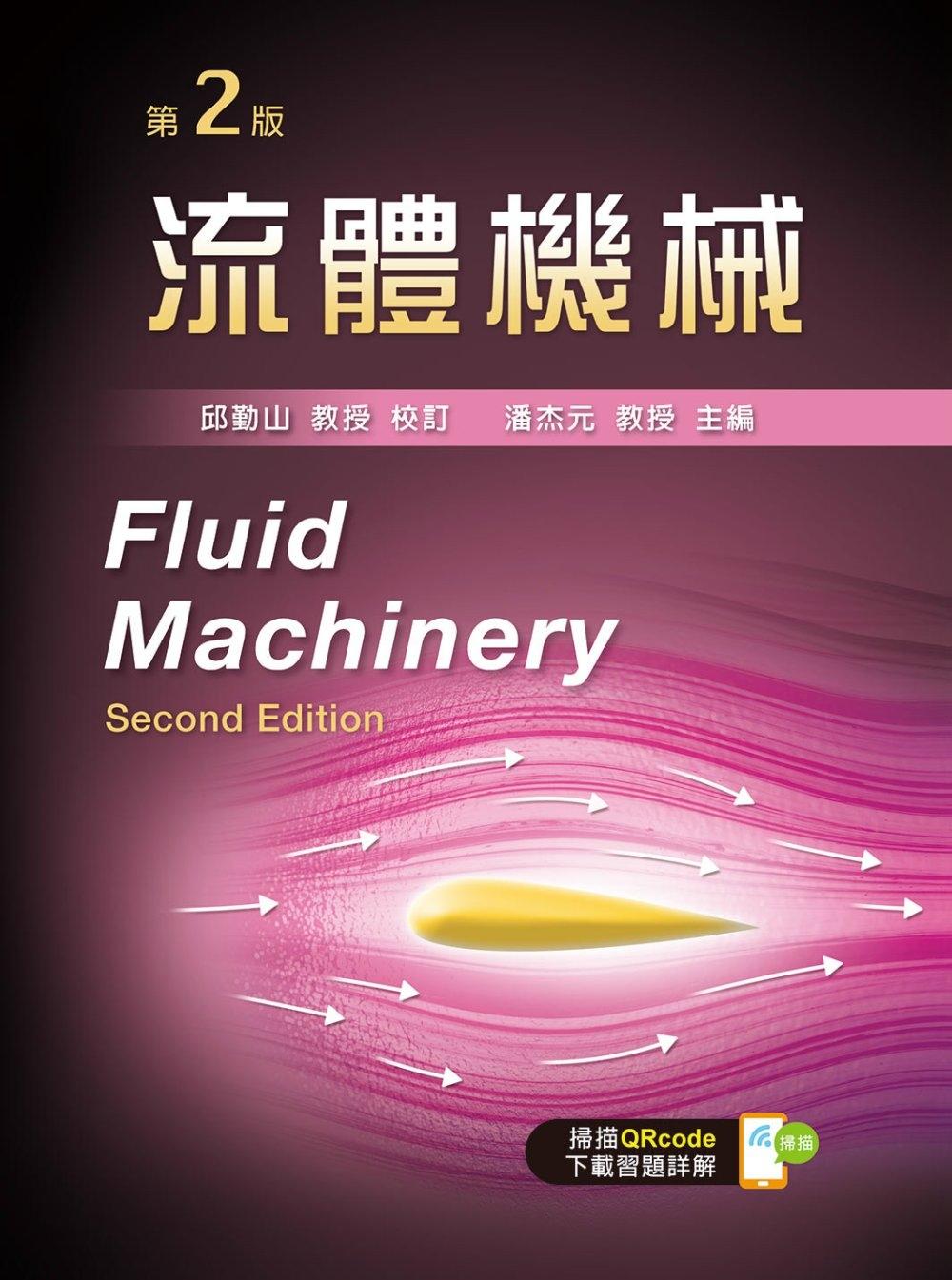 流體機械(第二版)