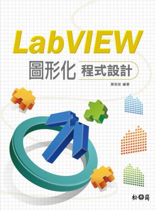 LabVIEW圖形化程式 ^(附光碟^)