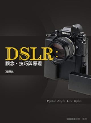 DSLR:觀念、技巧與原理