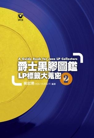 爵士黑膠圖鑑 2:LP標籤大蒐密