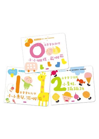 0-2歲寶寶知育遊戲書(共三冊)