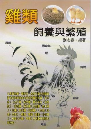 雞類飼養與繁殖