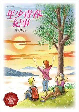 年少青春紀事(增訂新版)