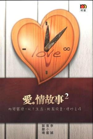 愛.情故事2