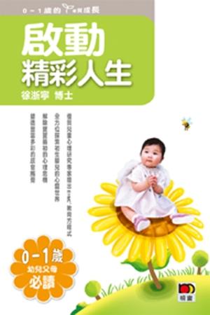 0-1歲的優質成長:啟動精彩人生