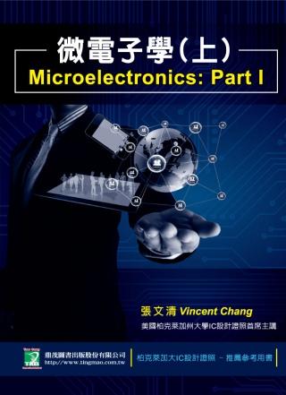 微電子學(上)(二版)