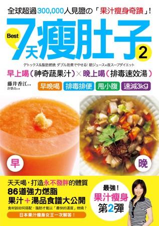 7天瘦肚子2~最強版~~早上喝果汁 晚上喝湯~減肥法:86道強力燃脂配方大公開, 30萬人