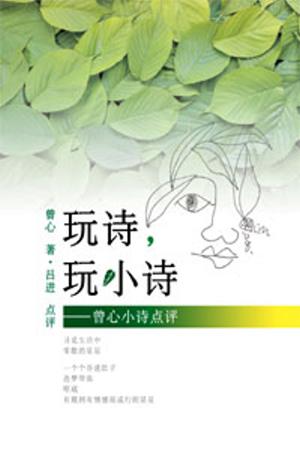 玩詩,玩小詩:曾心小詩點評(簡...