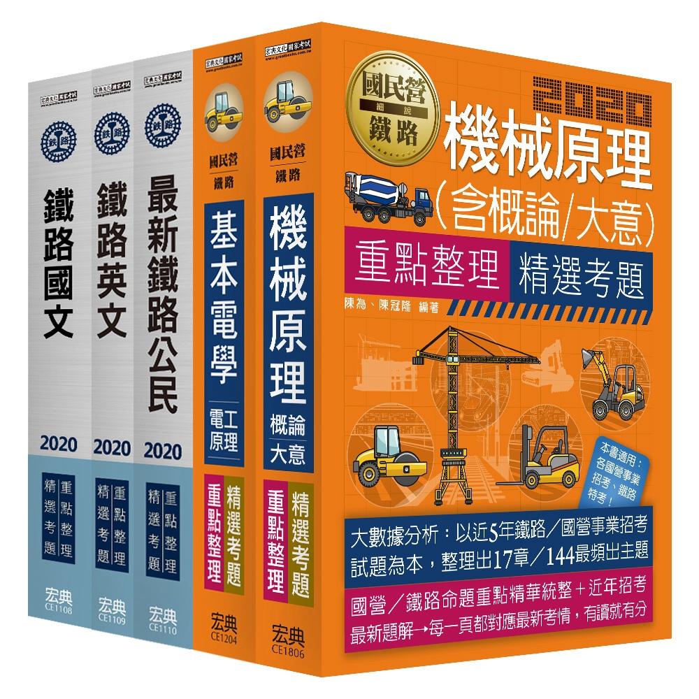 2019全新改版:鐵路特考:佐級「機檢工程」類科套書