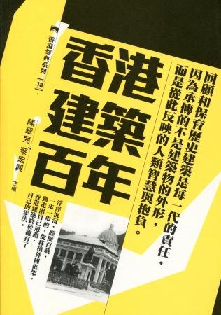 香港建築百年