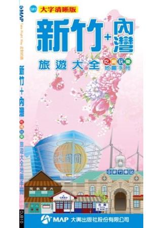 新竹 內灣吃喝玩樂旅遊大全地圖手冊 大字清晰版
