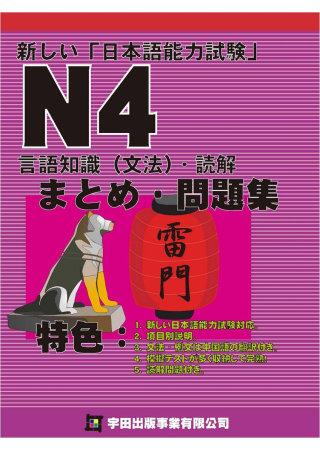 新しい日本語能力試驗N4言語知識(文法)讀解問題集