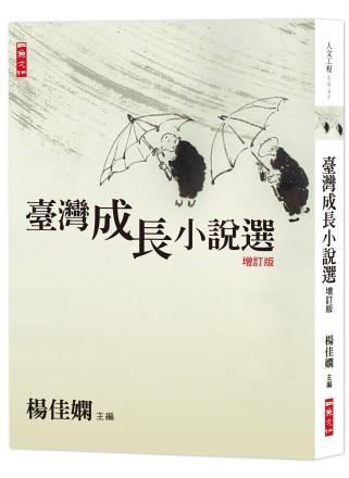 臺灣成長小說選增訂版