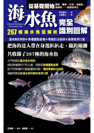 海水魚完全識別圖解:267種海...