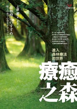 療癒之森:進入森林療法的世界
