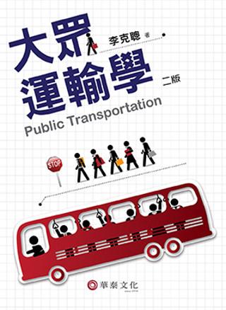 大眾運輸學(二版)