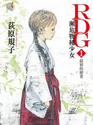 RDG1 瀕危物種少女 最初的使者 01
