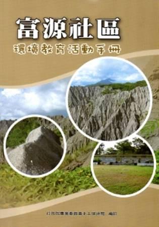 富源社區環境教育活動手冊