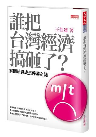 誰把台灣經濟搞砸了?:解開薪資成長停滯之謎(軟精題字扉頁版)