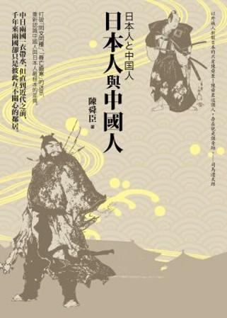 日本人與中國人(2版)